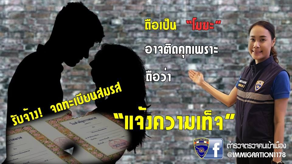 Up to 10K baht paid to Thai women for marriage license