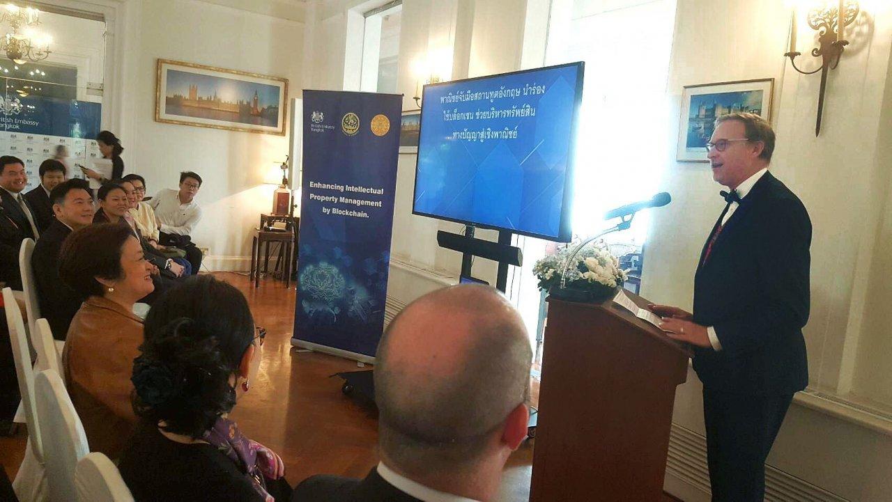 Thai –UK project seeks to boost IP management via blockchain