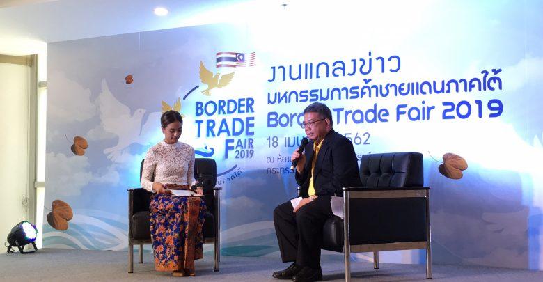 DFT to organize Southern Border Trade Fair